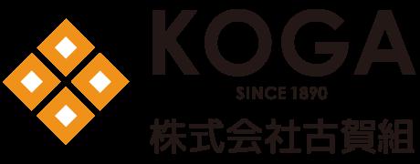 イラスト:KOGA SINCE 1890 株式会社古賀組