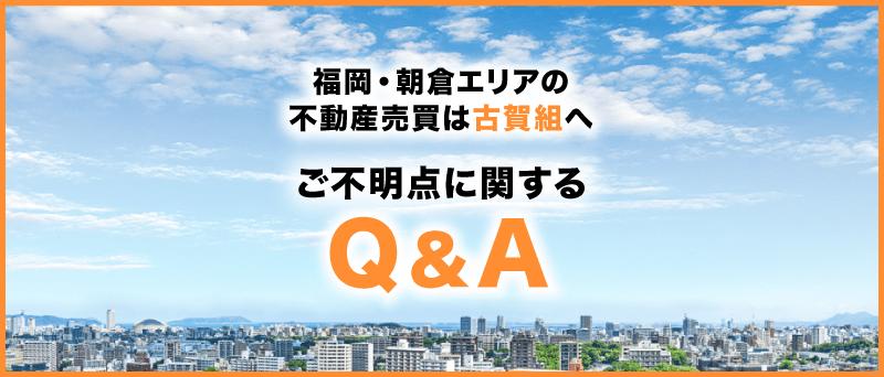 バナー:福岡・朝倉エリアの不動産売買は古賀組へ ご不明点に関するQ&A