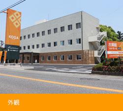 画像:古賀組支店の外観画像