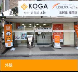 画像:福岡店の外観画像03