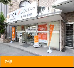 画像:福岡店の外観画像02